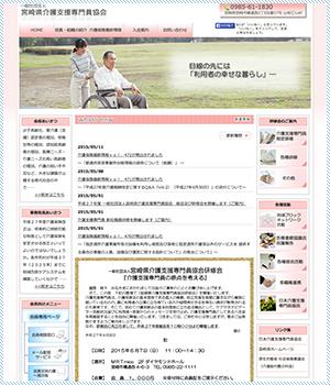 一般社団法人 宮崎県介護支援専門員協会